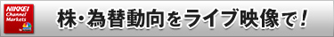 NIKKEI Channel Markets 株・為替動向をライブ映像で!